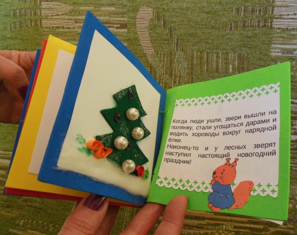 Как сделать своими руками книжку сказку