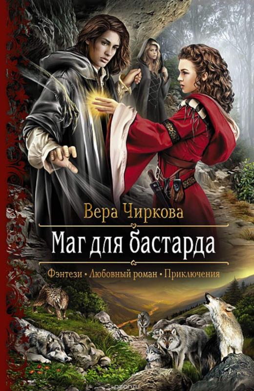 Книга фантастика про девушку